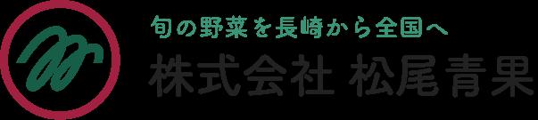 旬の野菜を長崎から全国へ 株式会社松尾青果