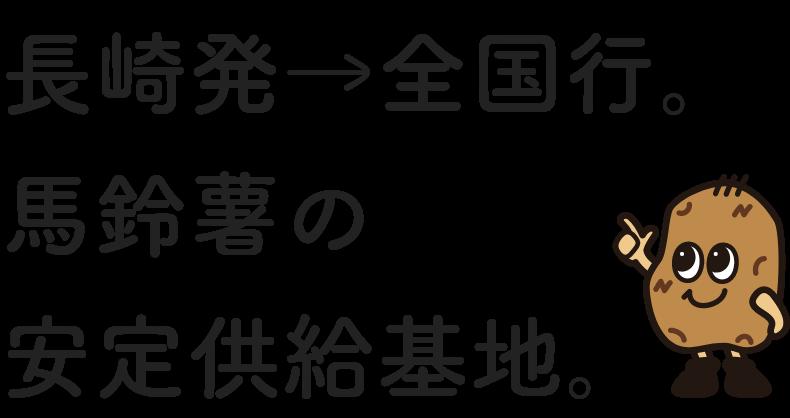 長崎発→全国行。馬鈴薯の安定供給基地。